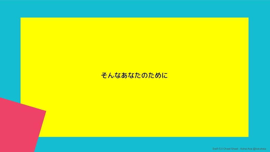 そんなあなたのために Swift 5.0 Cheet Sheet - Kohei Arai @...