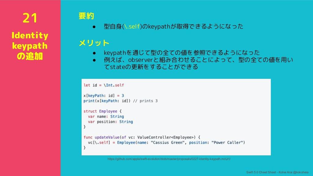 要約 ● 型自身(\.self)のkeypathが取得できるようになった メリット ● key...