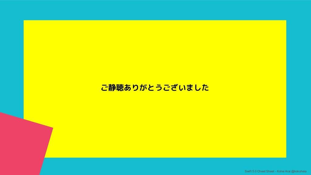 ご静聴ありがとうございました Swift 5.0 Cheet Sheet - Kohei Ar...