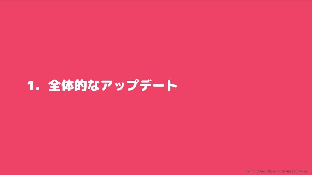 1. 全体的なアップデート Swift 5.0 Cheet Sheet - Kohei Ara...