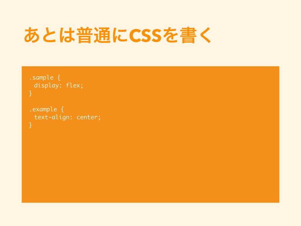 ͋ͱී௨ʹCSSΛॻ͘ .sample { display: flex; } .exampl...