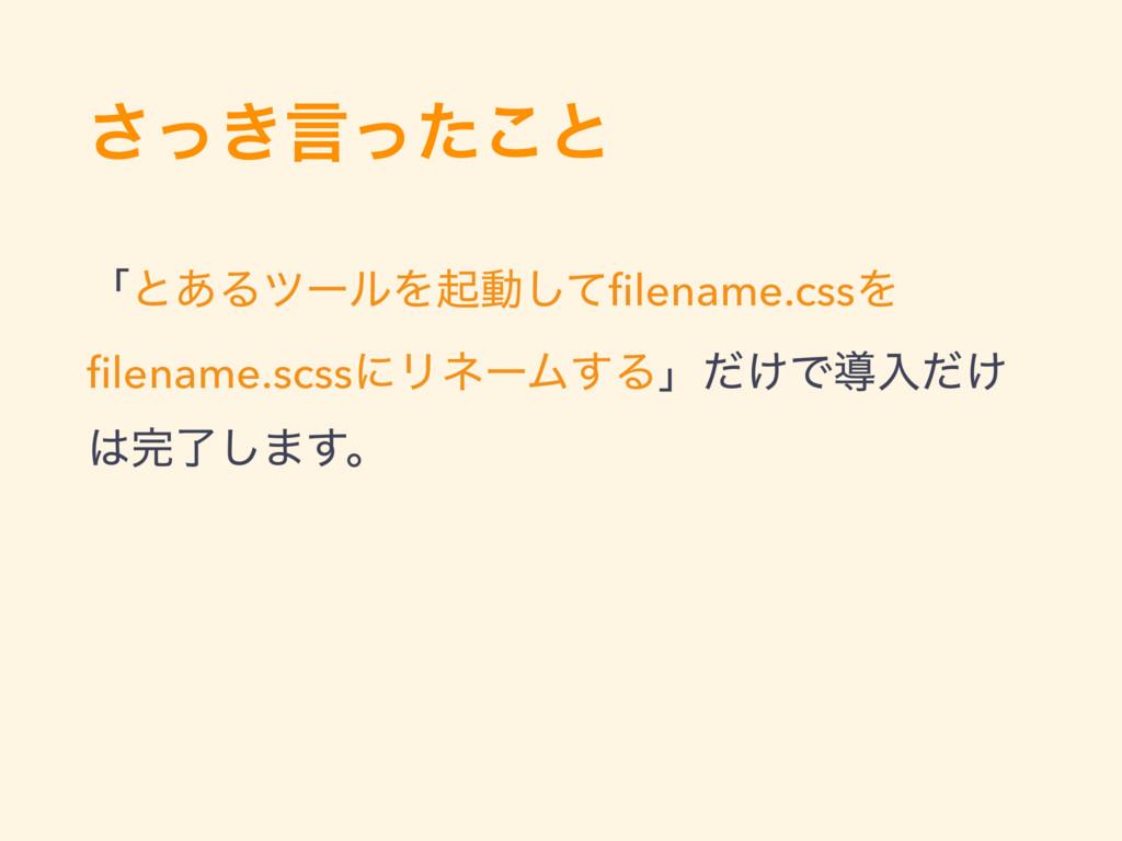 ͖ͬ͞ݴͬͨ͜ͱ ʮͱ͋ΔπʔϧΛىಈͯ͠filename.cssΛ filename.scssʹ...