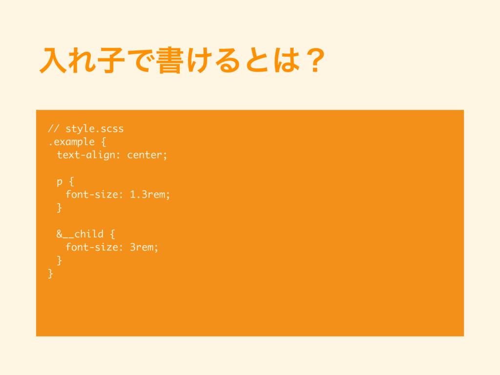 ೖΕࢠͰॻ͚Δͱʁ // style.scss .example { text-align:...