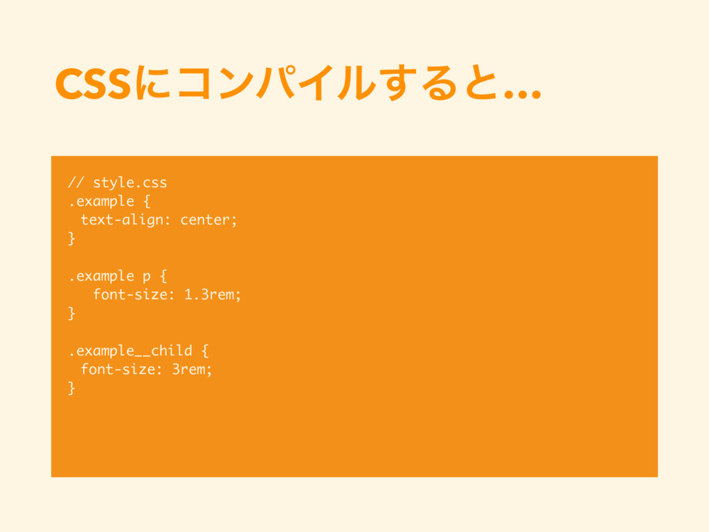 CSSʹίϯύΠϧ͢Δͱ… // style.css .example { text-alig...