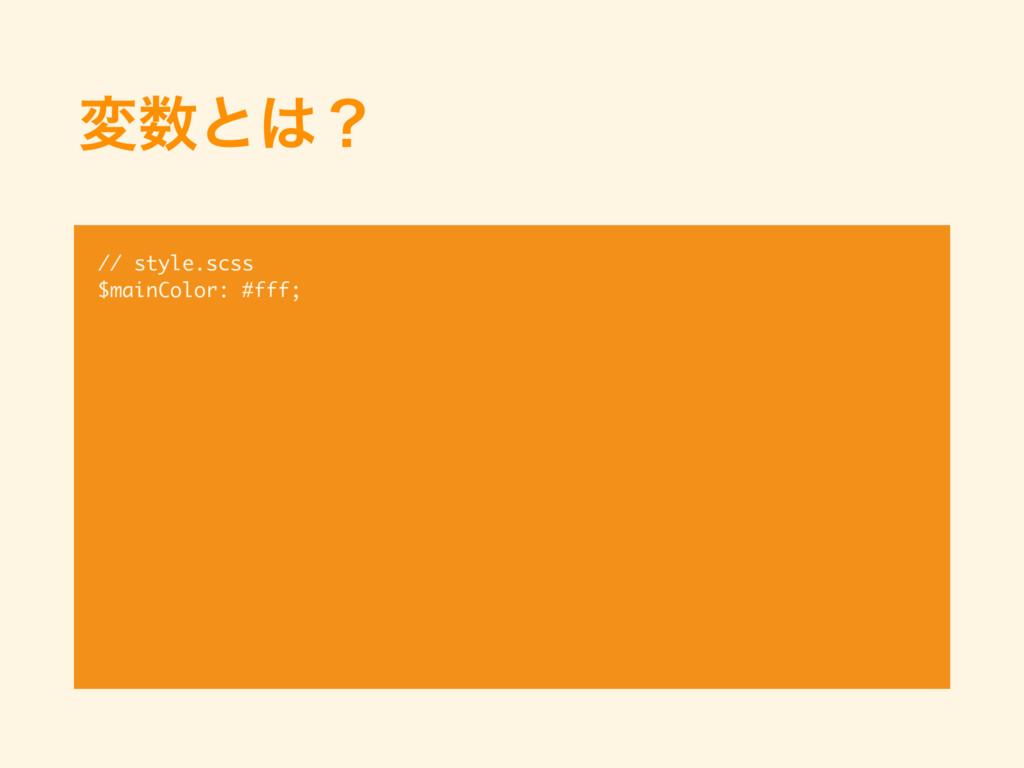 มͱʁ // style.scss $mainColor: #fff;