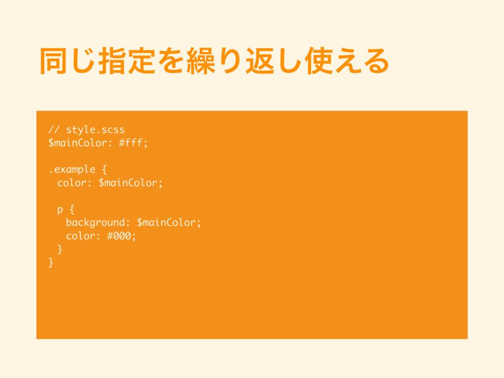 ಉ͡ࢦఆΛ܁Γฦ͑͠Δ // style.scss $mainColor: #fff; .e...