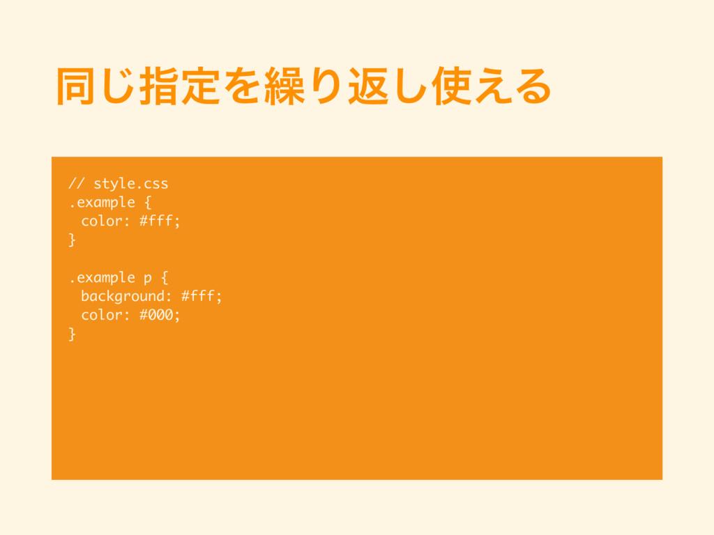 ಉ͡ࢦఆΛ܁Γฦ͑͠Δ // style.css .example { color: #ff...