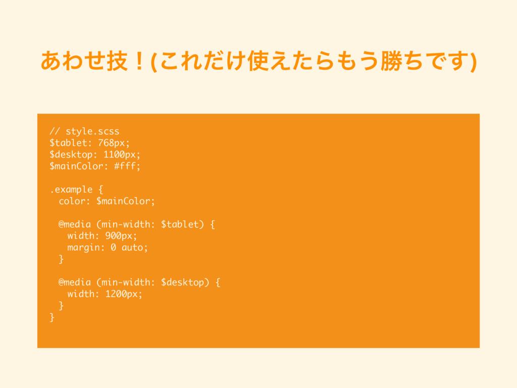 ͋Θٕͤʂ(͜Ε͚ͩ͑ͨΒ͏উͪͰ͢) // style.scss $tablet: 76...