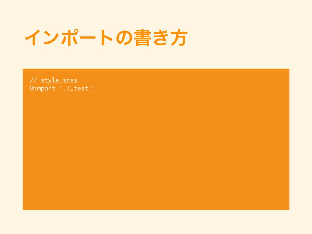 Πϯϙʔτͷॻ͖ํ // style.scss @import './_test';