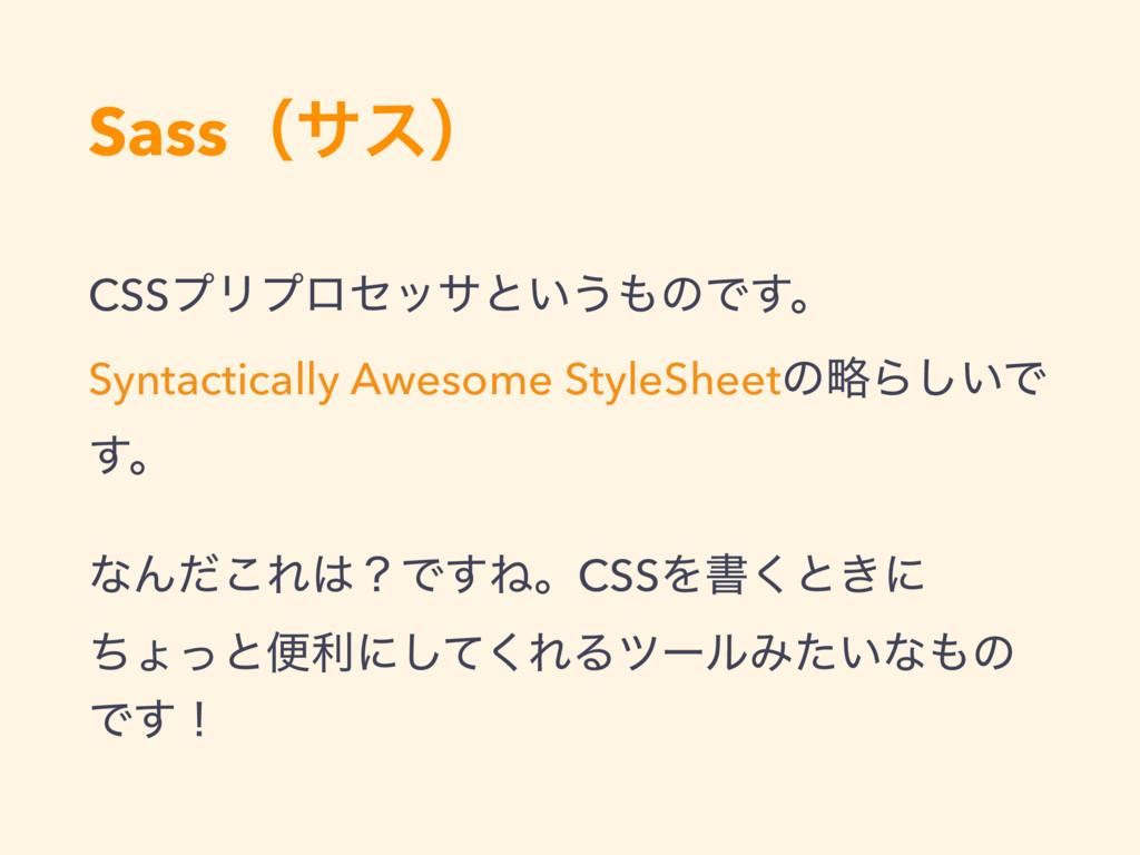 Sassʢαεʣ CSSϓϦϓϩηοαͱ͍͏ͷͰ͢ɻ Syntactically Aweso...