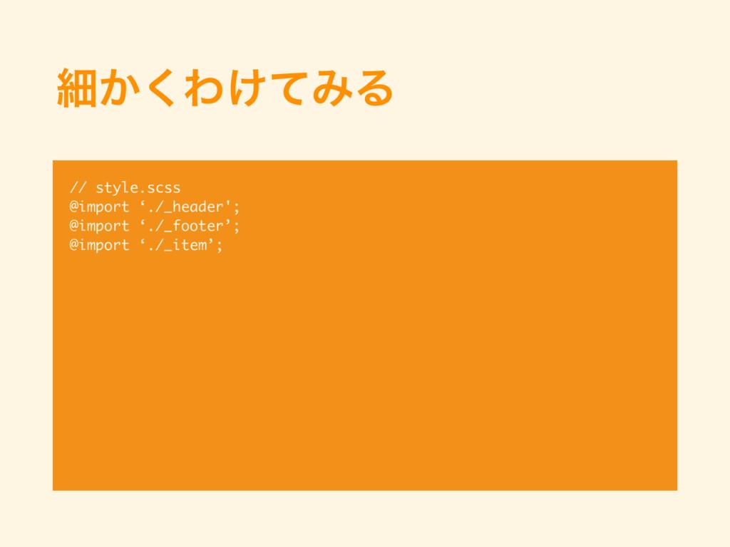 ࡉ͔͘Θ͚ͯΈΔ // style.scss @import './_header'; @im...
