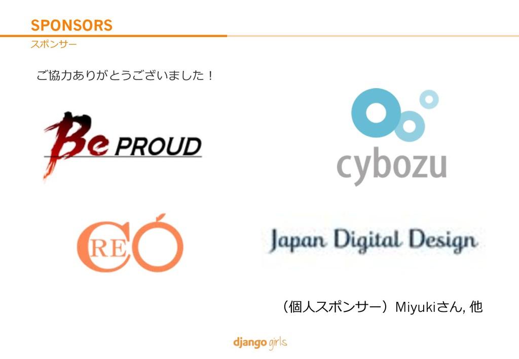 SPONSORS      Miyuki...