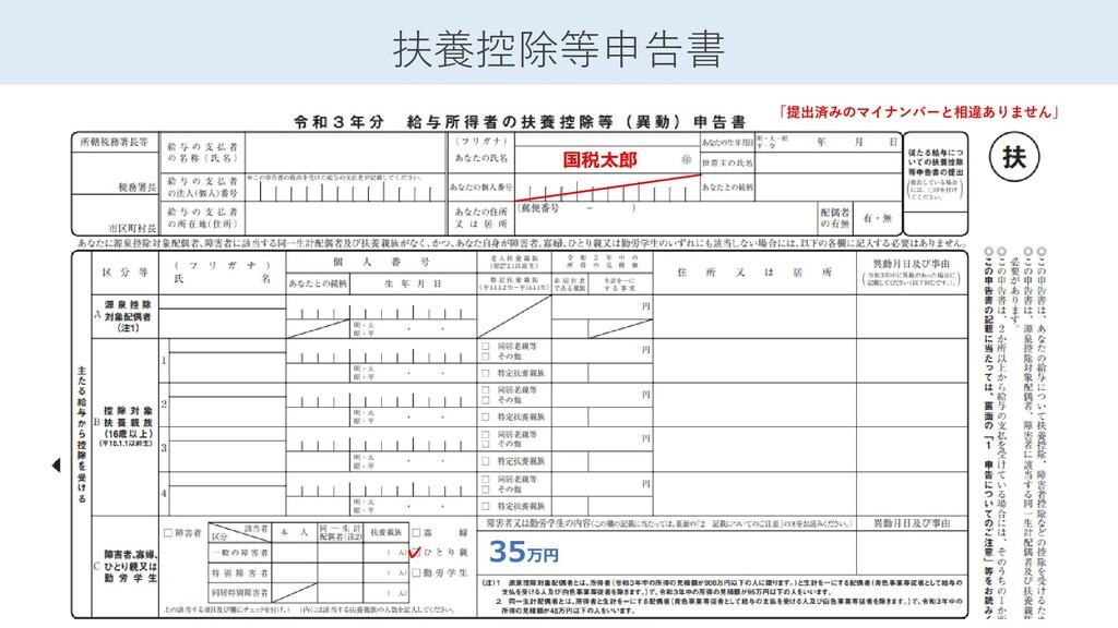 扶養控除等申告書 「提出済みのマイナンバーと相違ありません」 国税太郎 ✓ 35万円