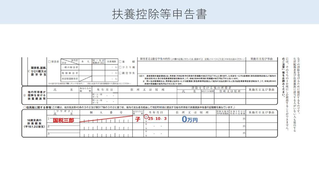 扶養控除等申告書 国税三郎 25 10 3 0万円 子