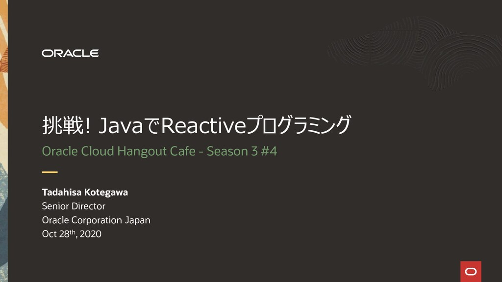 挑戦! JavaでReactiveプログラミング Oracle Cloud Hangout C...