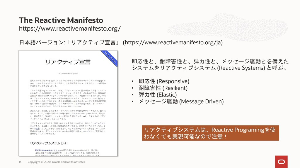 https://www.reactivemanifesto.org/ 日本語バージョン:「リア...