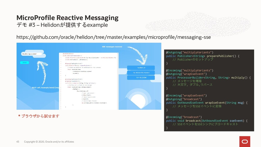 デモ #3 – Helidonが提供するexample MicroProfile Reacti...