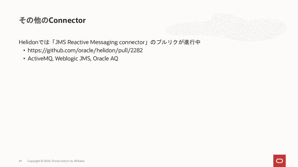 Helidonでは「JMS Reactive Messaging connector」のプルリ...
