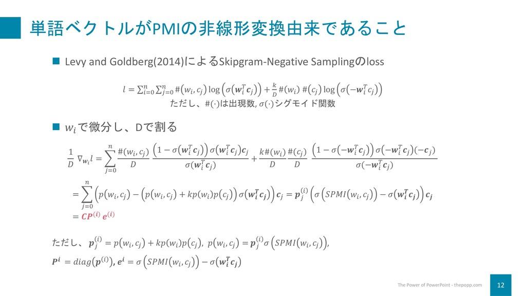 単語ベクトルがPMIの非線形変換由来であること 12 The Power of PowerPo...