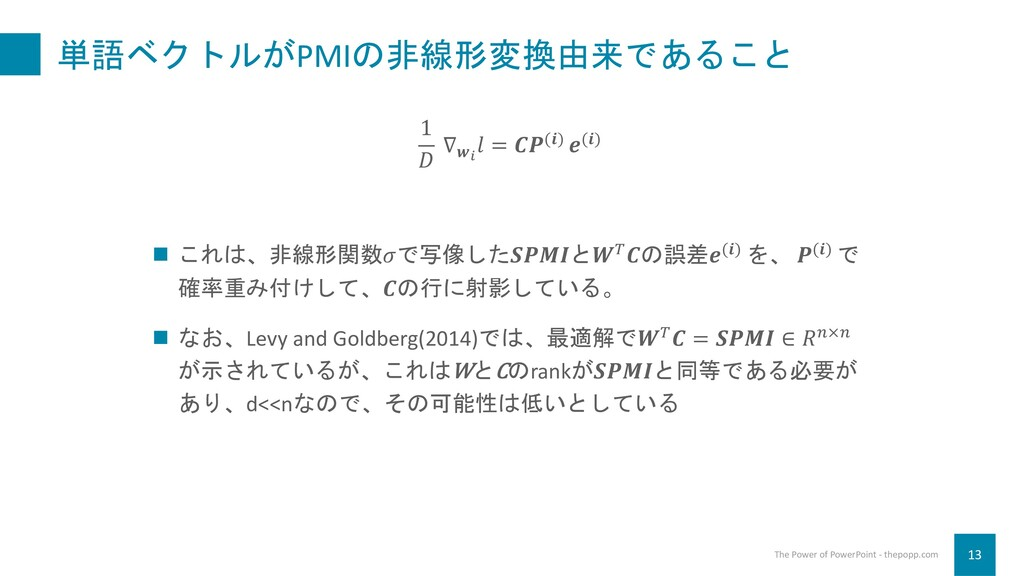 単語ベクトルがPMIの非線形変換由来であること 13 The Power of PowerPo...