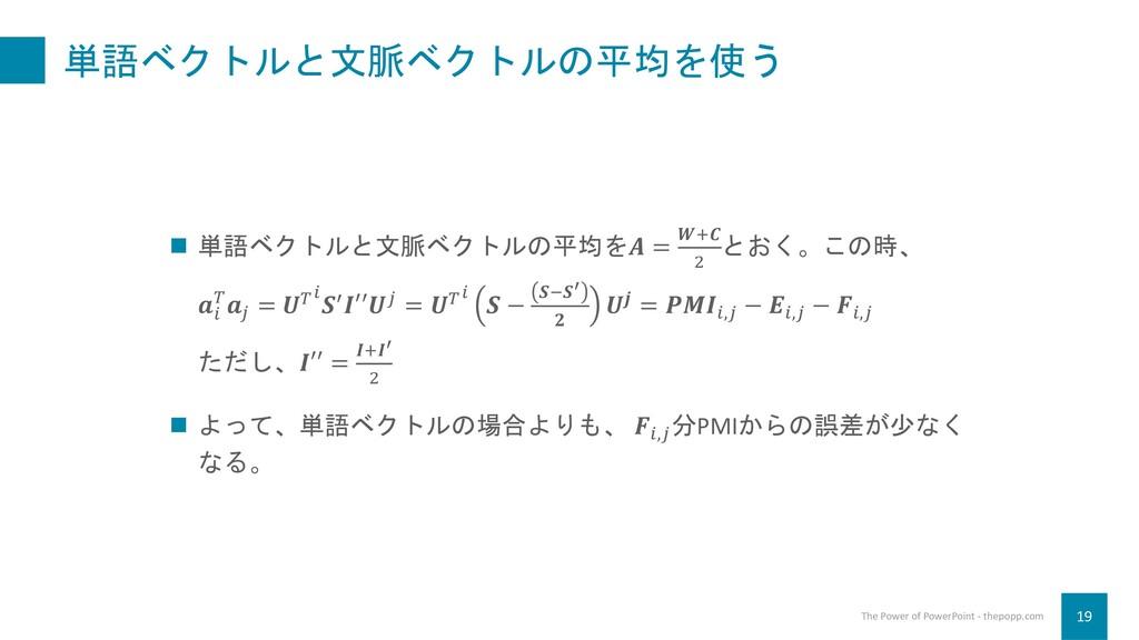 単語ベクトルと文脈ベクトルの平均を使う 19 The Power of PowerPoint ...