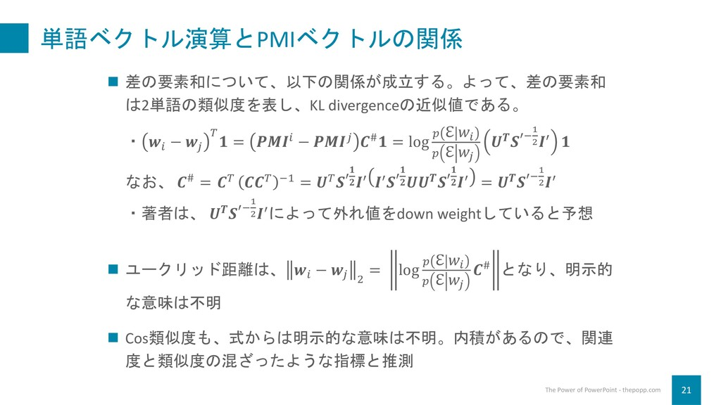 単語ベクトル演算とPMIベクトルの関係 21 The Power of PowerPoint ...