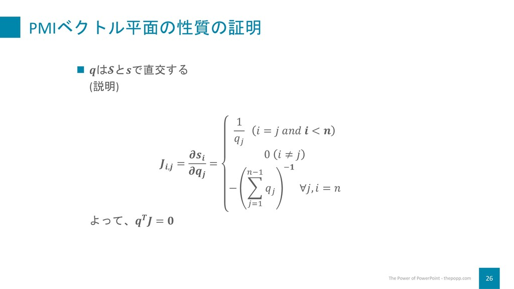 PMIベクトル平面の性質の証明 26 The Power of PowerPoint - th...