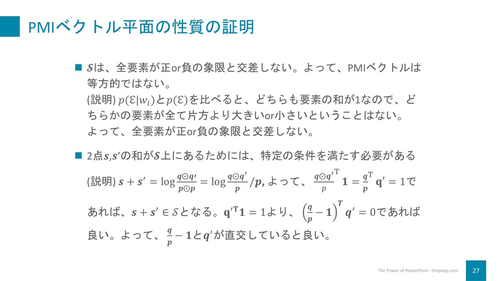 PMIベクトル平面の性質の証明 27 The Power of PowerPoint - th...