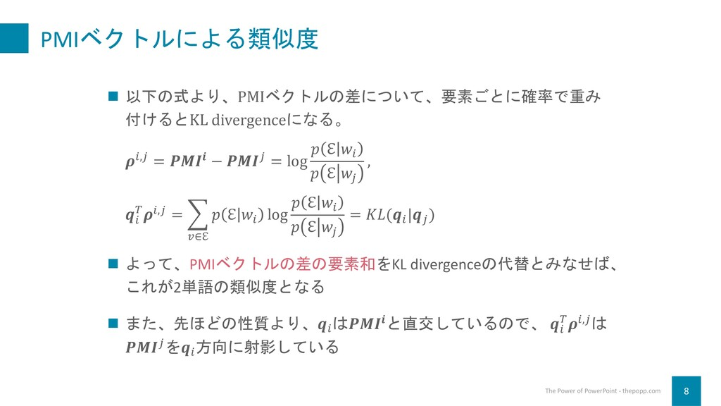 PMIベクトルによる類似度 8 The Power of PowerPoint - thepo...