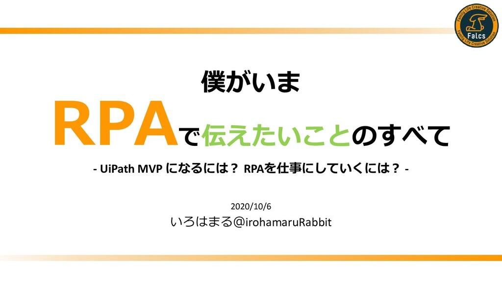 僕がいま RPA で伝えたいことのすべて - UiPath MVP になるには? RPAを仕事...
