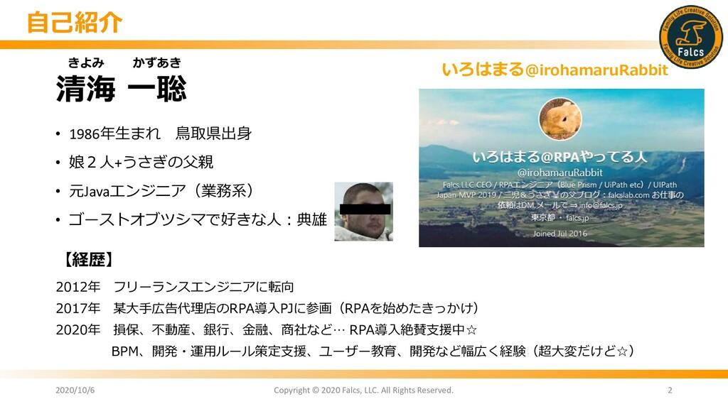 自己紹介 • 1986年生まれ 鳥取県出身 • 娘2人+うさぎの父親 • 元Javaエンジニア...