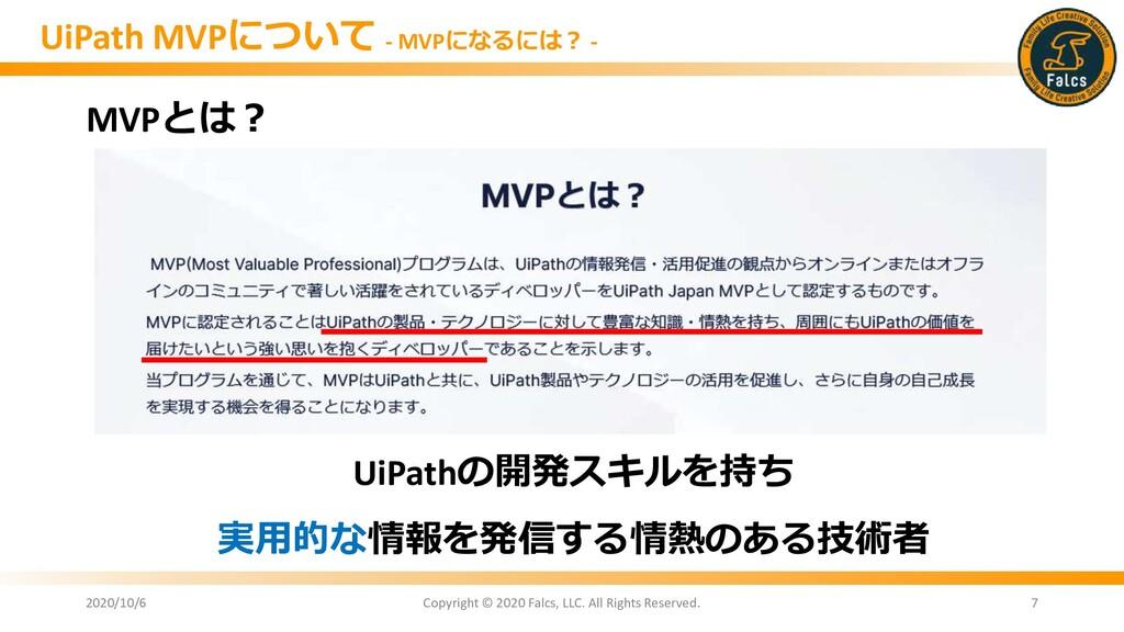 UiPath MVPについて ‐ MVPになるには? - 2020/10/6 Copyrigh...