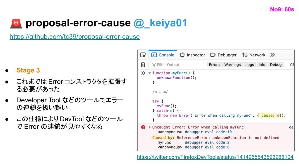 🚨 proposal-error-cause @_keiya01 ● Stage 3 ● これ...