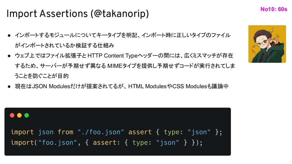 Import Assertions (@takanorip) ● インポートするモジュールにつ...