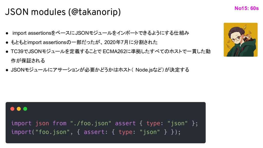 JSON modules (@takanorip) ● import assertionsをベ...