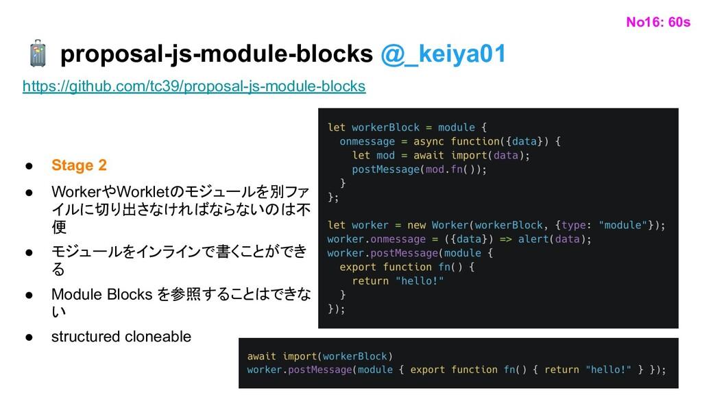 🧳 proposal-js-module-blocks @_keiya01 ● Stage 2...