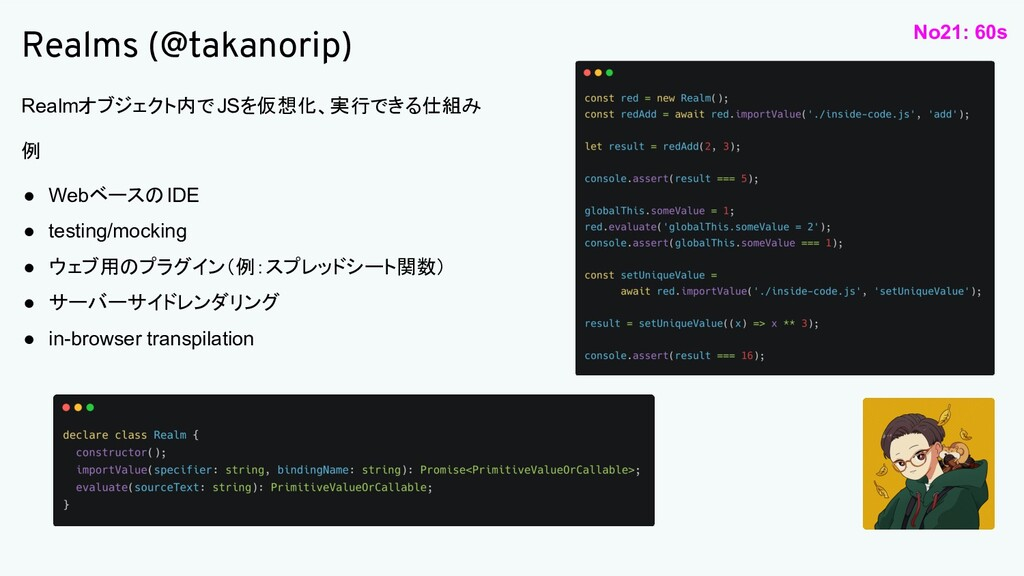 Realms (@takanorip) Realmオブジェクト内でJSを仮想化、実行できる仕組...