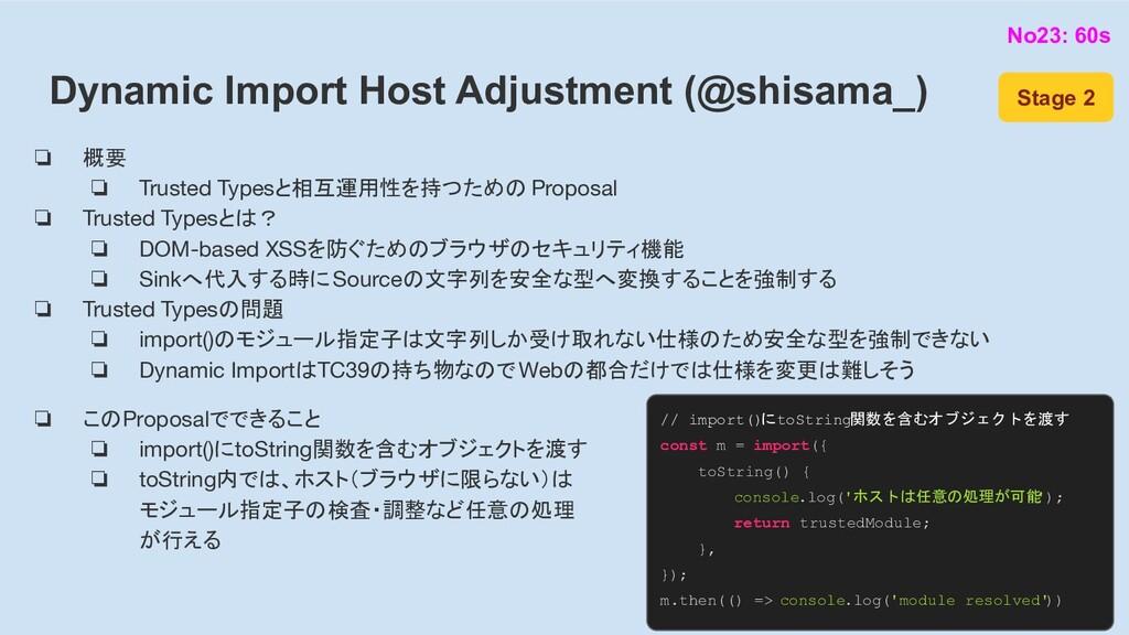 Dynamic Import Host Adjustment (@shisama_) ❏ 概要...