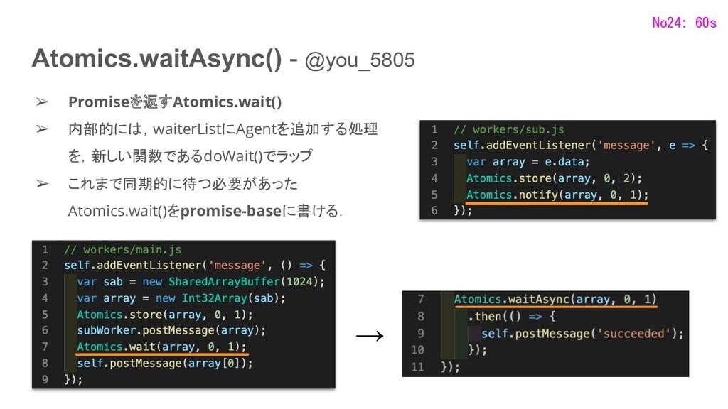 No24: 60s ➢ Promiseを返すAtomics.wait() ➢ 内部的には,wa...