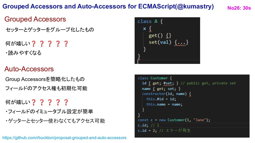 Grouped Accessors and Auto-Accessors for ECMASc...