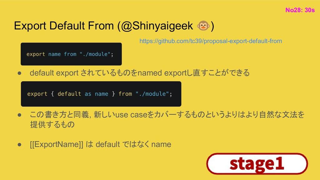 Export Default From (@Shinyaigeek 🐵) ● default ...