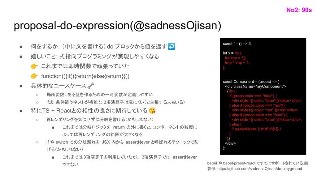 proposal-do-expression(@sadnessOjisan) ● 何をするか:...