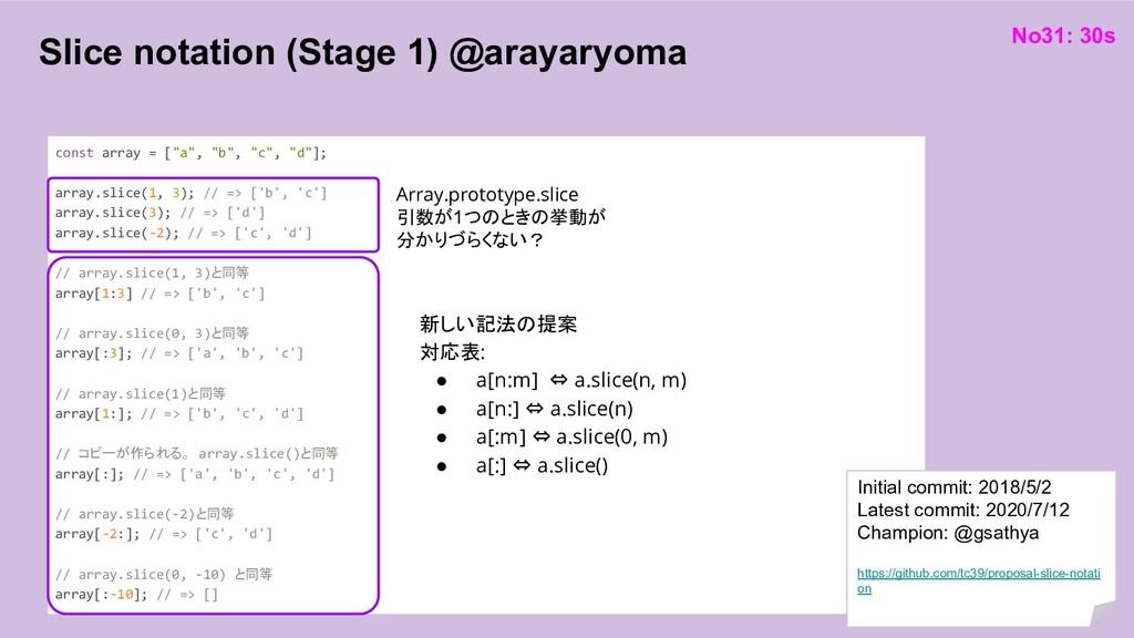No31: 30s Slice notation (Stage 1) @arayaryoma ...