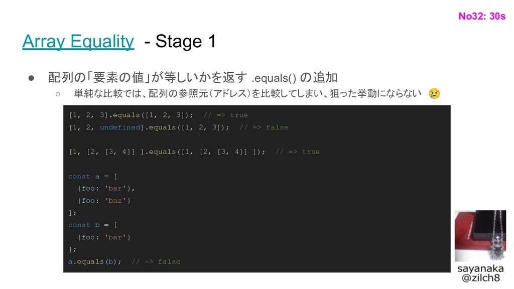 Array Equality - Stage 1 ● 配列の「要素の値」が等しいかを返す .e...