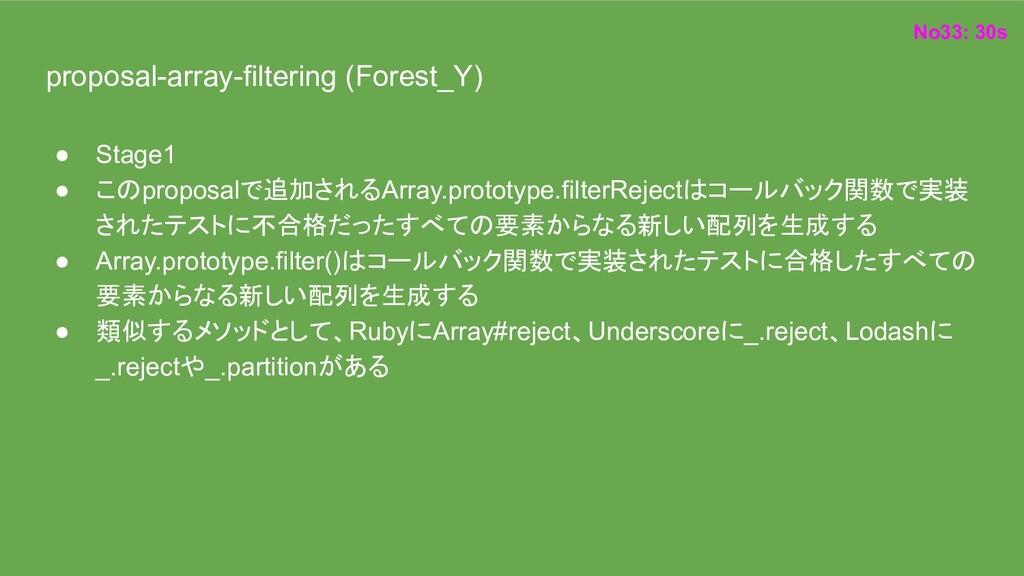 ● Stage1 ● このproposalで追加されるArray.prototype.filt...