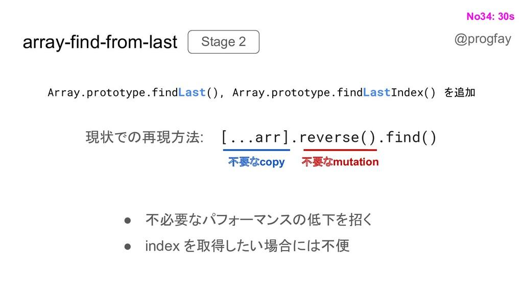 現状での再現方法: [...arr].reverse().find() array-find-...