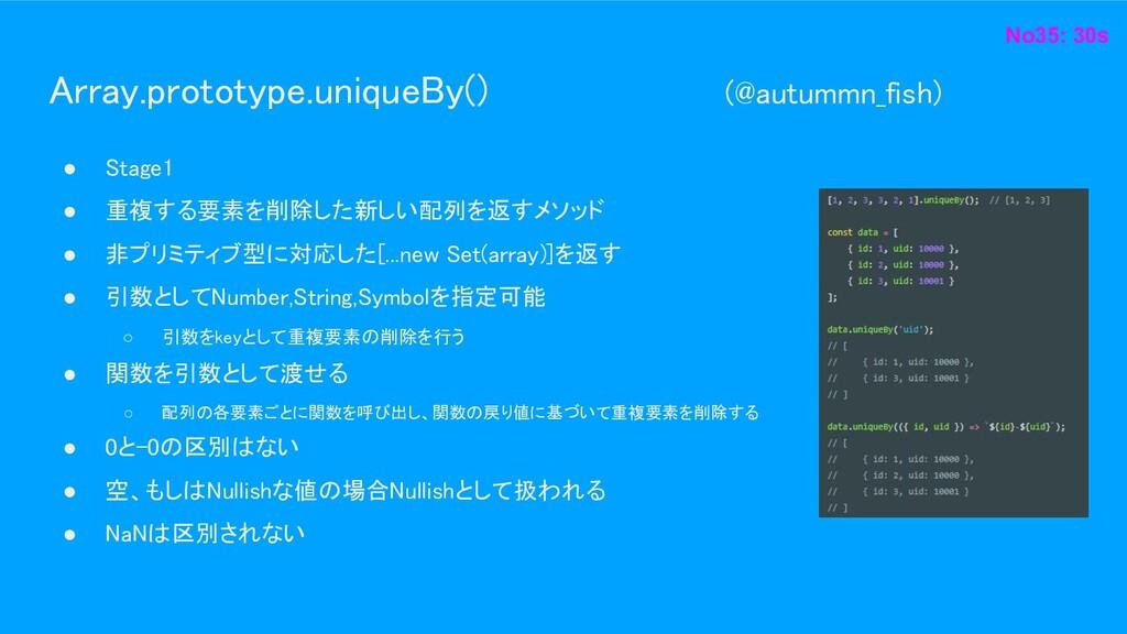 Array.prototype.uniqueBy() (@autummn_fish) ● S...