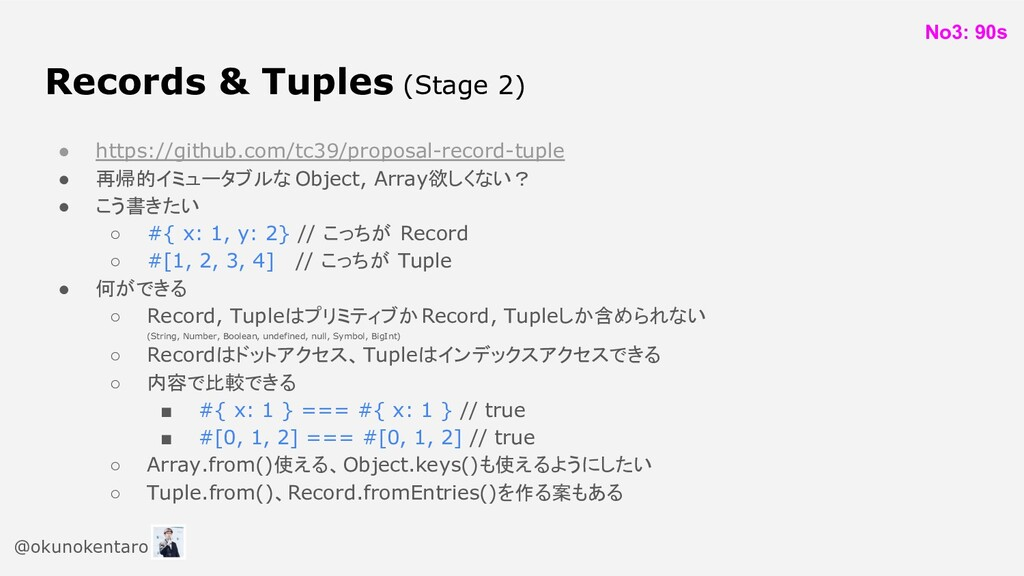 Records & Tuples (Stage 2) ● https://github.com...