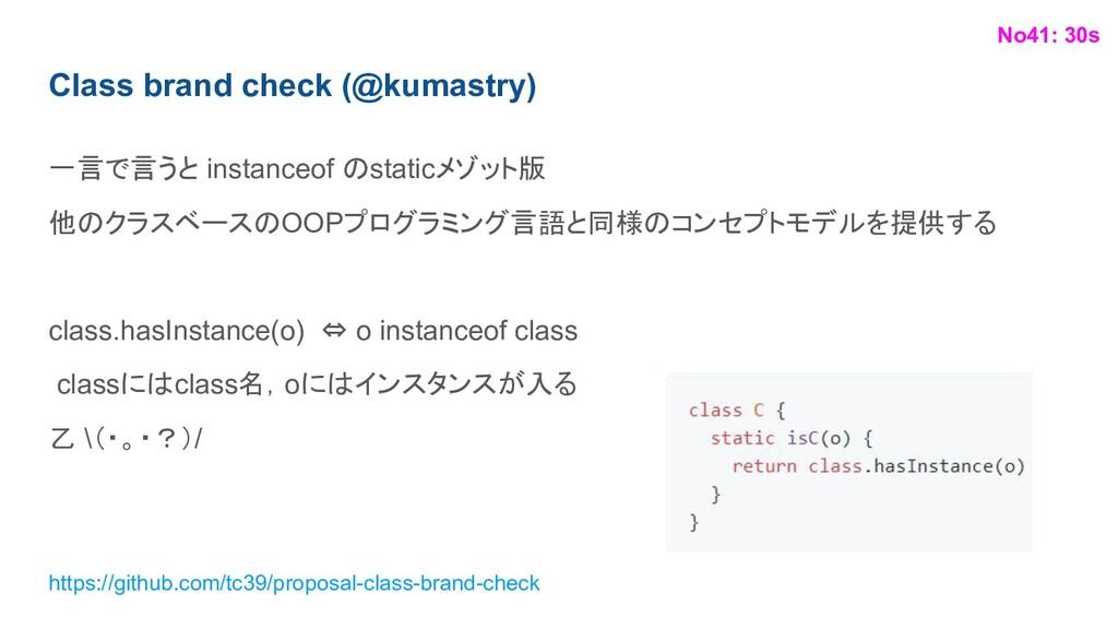 Class brand check (@kumastry) 一言で言うと instanceof...