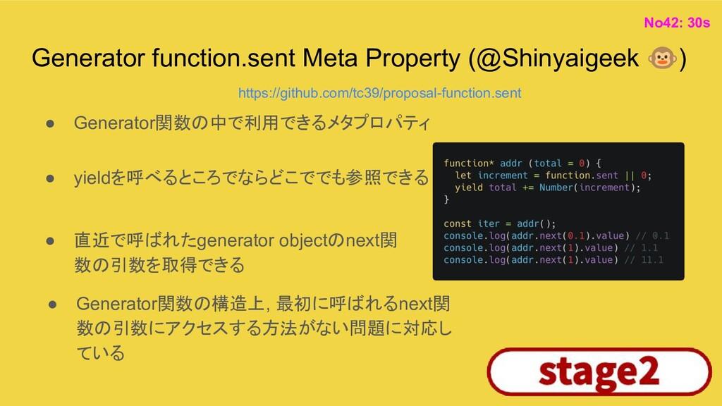 Generator function.sent Meta Property (@Shinyai...